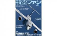 [雑誌]「自衛隊航空2020」航空ファン 20年4月号