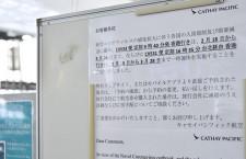 キャセイ、日本7路線期間運休 新型コロナ、500便超に影響