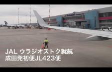 【動画】JALウラジオストク就航 成田発JL423初便搭乗