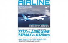 [雑誌]「777X vs. A350XWB 737MAX vs. A320neo」月刊エアライン 20年4月号