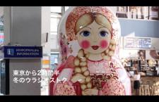 【動画】冬のウラジオストク 東京から2時間半
