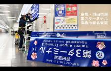 【動画】深夜の駅名変更 京急羽田空港第3ターミナル駅