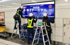 羽田国際線ターミナルが「第3」に 深夜の駅名変更作業