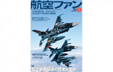 [雑誌]「航空医療輸送の歴史と現状」航空ファン 20年5月号