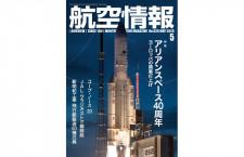 [雑誌]「アリアンスペース40周年」航空情報 20年5月号