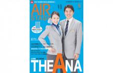 [雑誌]「THE ANA」月刊エアステージ 20年5月号