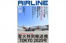 "[雑誌]「聖火特別輸送機""TOKYO 2020号""」月刊エアライン 20年5月号"
