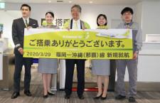 ソラシド、福岡に初就航 那覇から1日1往復