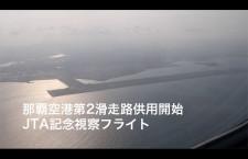 【動画】上空から見た那覇空港第2滑走路 JTAが供用開始記念の視察フライト