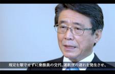 ANA、入社式中止で片野坂HD社長がビデオメッセージ 安全訴える