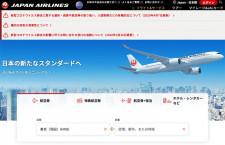 JAL、ウェブサイトを5年ぶり刷新 国際線と国内線検索一元化