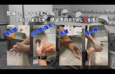 JAL、整備士が手洗い紹介 社員制作動画をSNSで公開