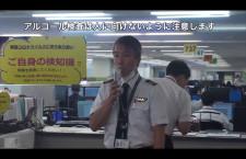 JALのパイロット、アルコール検査も感染防止 社員制作動画で新型コロナ対策紹介