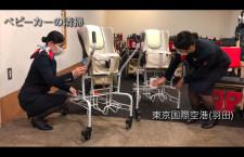 JAL、空港用ベビーカーもきれいに 社員制作動画で紹介