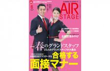 [雑誌]「空港に集え!春のグランドスタッフ」月刊エアステージ 20年6月号