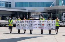 福岡空港、航空7社が一緒に見送り 5月末まで