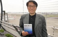 [著者に聞く]『航空機と空港の役割 航空機の発展とともに進歩する空港』唯野邦男さん