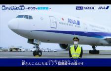 ANA、パイロットが動画で航空教室 777の外部点検紹介