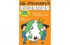 [ムック]『CA&グランドスタッフ筆記試験問題集』