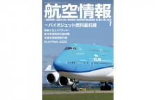 [雑誌]「バイオジェット燃料最前線」航空情報 20年7月号