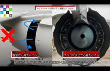 787の推力はどれくらい? JAL整備士「動画de航空教室」でエンジン解説