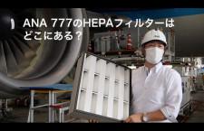 【動画】ANA 777のHEPAフィルターはどこにある? 客室は手術室並みの空気実現