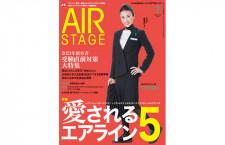 [雑誌]「愛されるエアライン5」月刊エアステージ 20年7月号