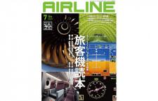 [雑誌]「旅客機読本」月刊エアライン 20年7月号