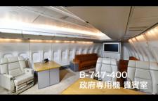 【動画】初代政府専用機B-747-400の貴賓室
