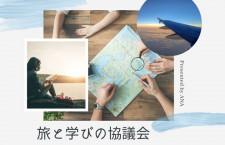 ANA、旅と学びの協議会設立 旅の効能を科学的に立証