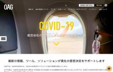 各国の定期便、新型コロナでの減少率は? 英OAG、日本語版データ公開