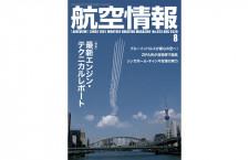 [雑誌]「最新エンジン・テクニカルレポート」航空情報 20年8月号