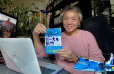 [著者に聞く]『日本のローカル航空』秋本俊二さん