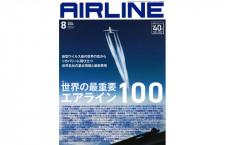 [雑誌]「世界の最重要エアライン100」月刊エアライン 20年8月号