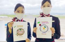 JAL、「都道府県スタンプ」の塗り絵キャンペーン