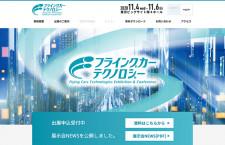 """""""空飛ぶクルマ""""展示会、11月に初開催 東京ビッグサイトで"""