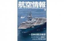 [雑誌]「日本の防災航空」航空情報 20年9月号