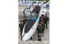 """[雑誌]「ブルーインパルス""""新しい2020年""""と、その先へ」航空ファン 20年9月号"""