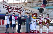 IBEX、楽天イーグルスのデカール機 球団社長「ともに手を組み盛り上げ」