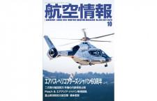 [雑誌]「エアバス・ヘリコプターズ・ジャパン60周年」航空情報 20年10月号