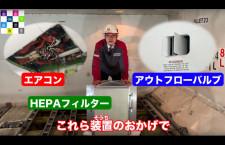 赤坂社長も自ら解説 JAL整備士、動画航空教室で飛行機のエアコン紹介
