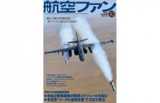[雑誌]「日米新戦闘機情報」航空ファン 20年10月号