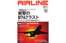 [雑誌]「衝撃のB747ラスト」月刊エアライン 20年10月号