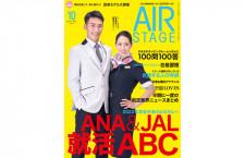 [雑誌]「ANA×JAL 就活ABC」月刊エアステージ 20年10月号