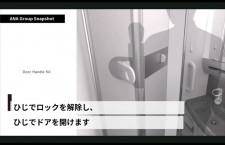 ANAとジャムコ、世界初ひじ開けトイレドアの動画公開
