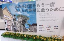 鹿児島空港、メッセージボードで旅客に勇気 JAC整備士がイラスト描く