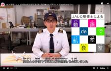 """海外のJAL整備士、iPhoneとPremiereで""""動画de航空教室""""制作 メルボルン空港・川井さんに聞く"""