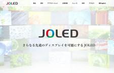 JOLED、米社と機内ディスプレー開発で提携 客室向け4K有機EL