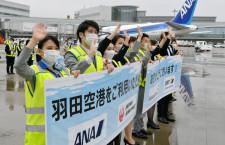羽田空港、ANA・JALら6社が合同見送り「20年で初めて見た」