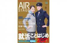 [雑誌]「就活ことはじめ」月刊エアステージ 20年11月号